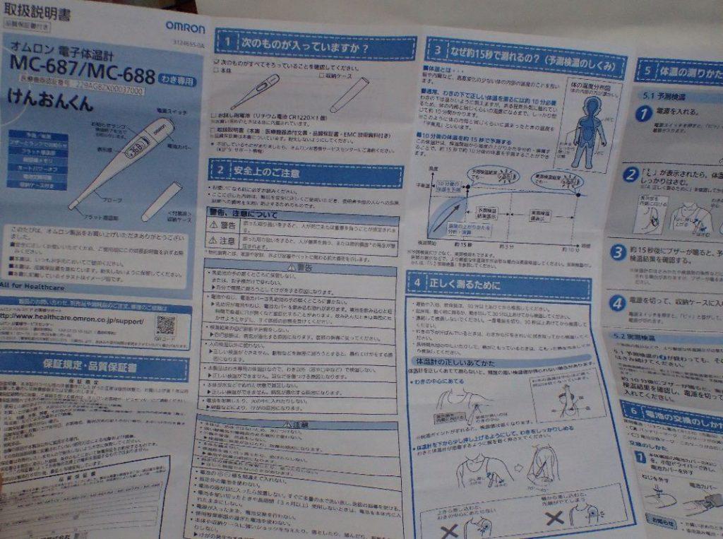 検温手順・使用方法のイラスト説明書き