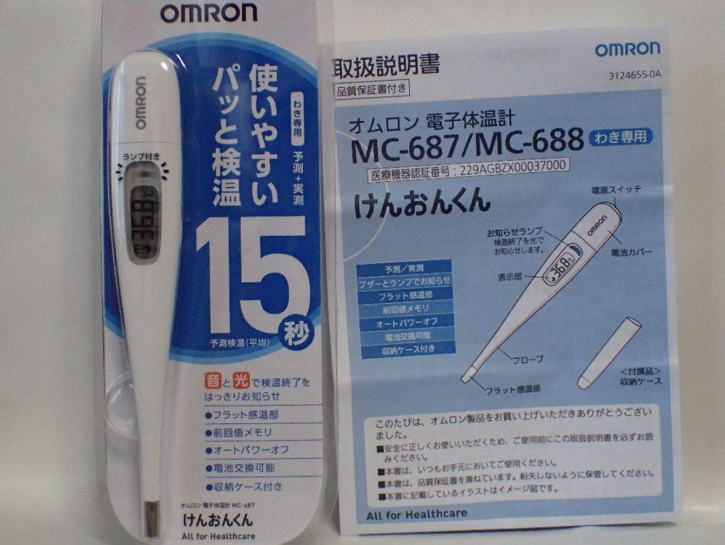 オムロン電子体温計 けんおんくん MC-687・688