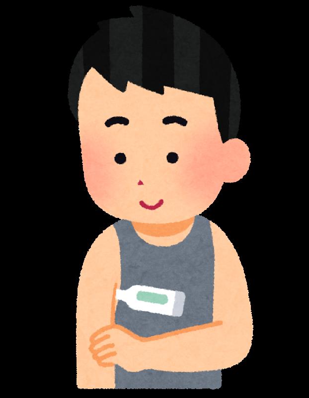 体温計を脇に挟む男性のイラスト(いらすとや)