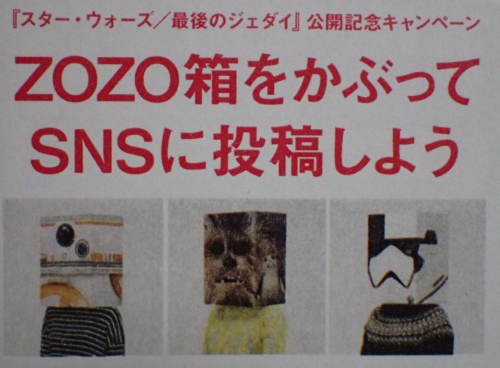 ZOZO箱をかぶってSNSに投稿すると 抽選で合計30名様に豪華賞品が当たる!?