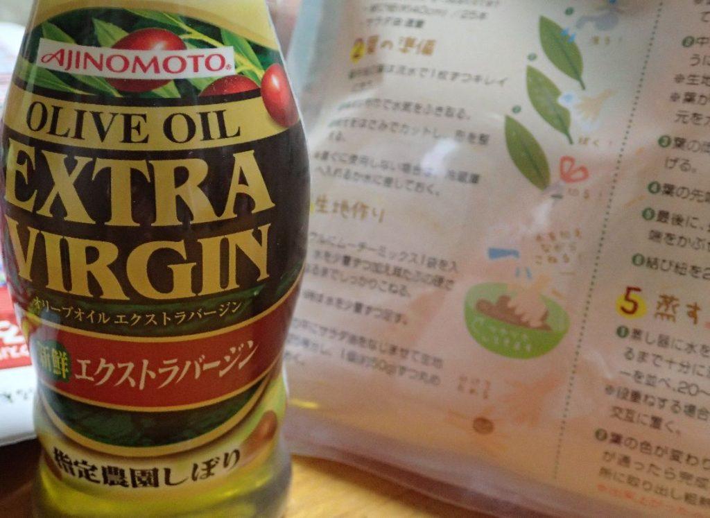 ムーチー作り方レシピに記されているサラダ油を使って生地を丸めるイラスト