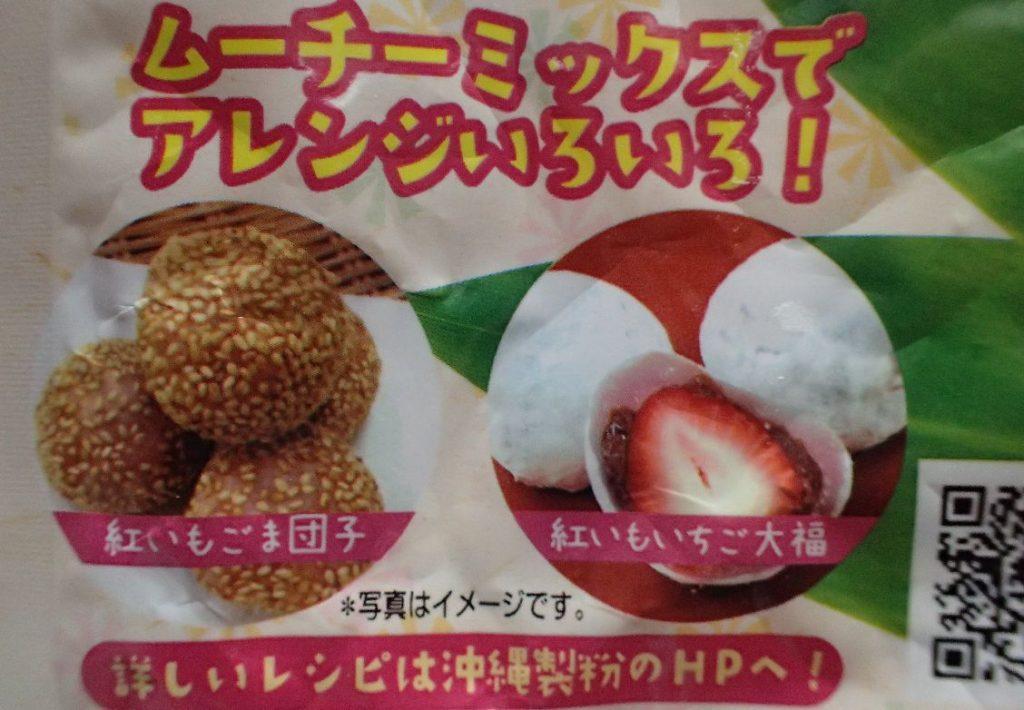 ムーチーミックスのアレンジレシピ(ゴマ団子、大福)