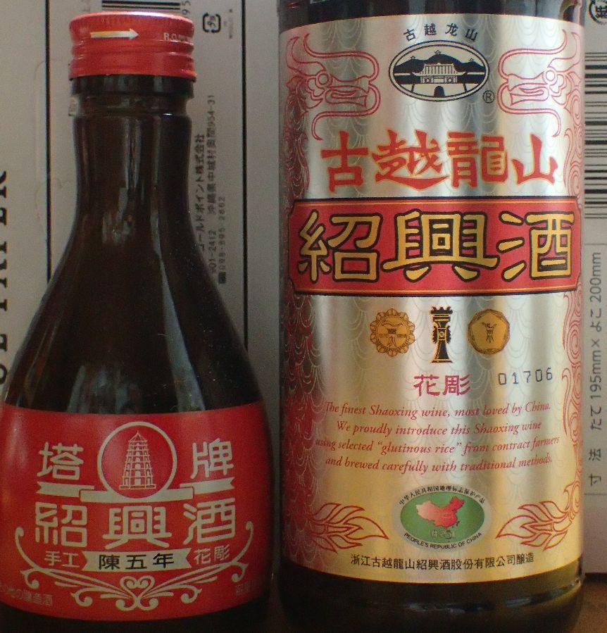 中国のお酒「紹興酒(しょうこうしゅ)」