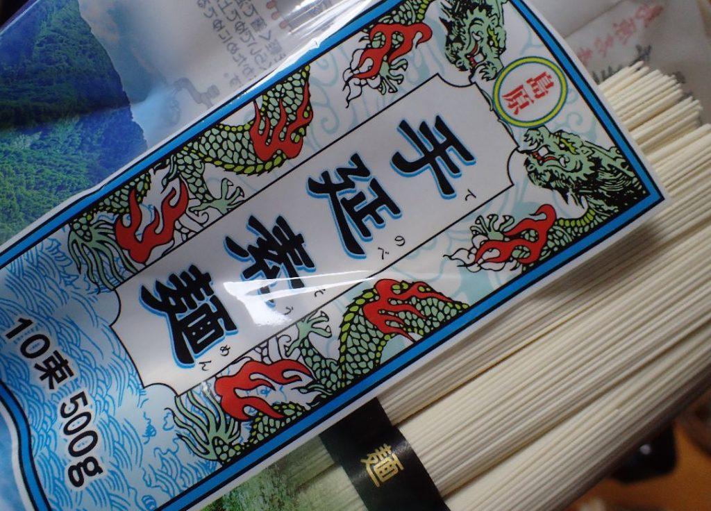 沖縄県民にはお馴染みの食材である手延素麺(そうめん)