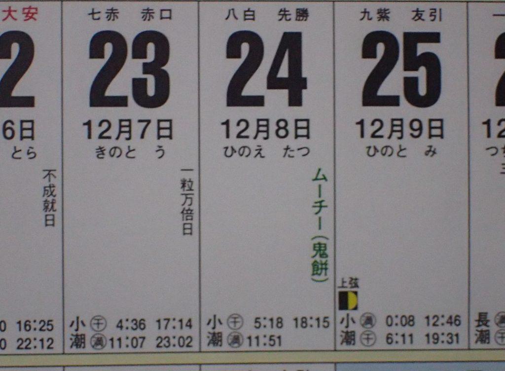 1月24日ムーチー(鬼餅)と旧暦行事が記されている沖縄のカレンダー(2018年)