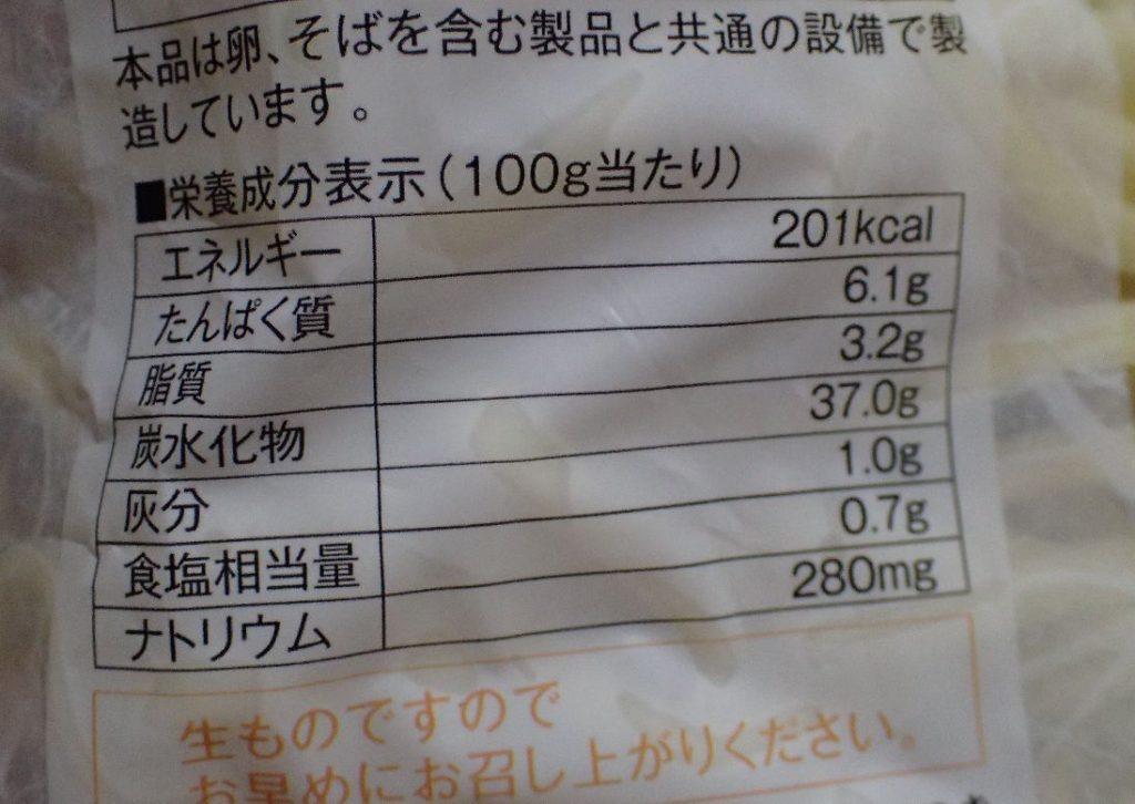 カロリー表は気にしない、ために前もってダイエットしておこう(笑)