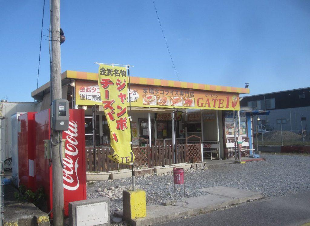 本場タコス・タコライス専門店GATE1(ゲートワン)豊見城店