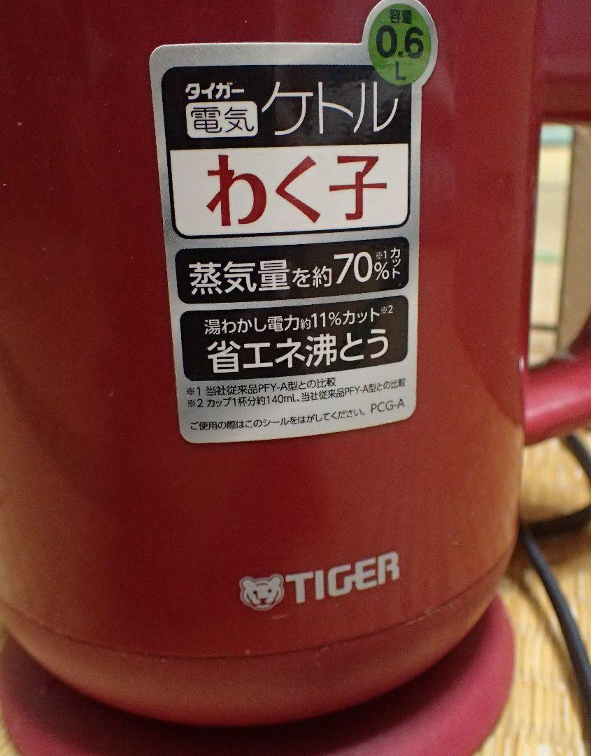 約2年間、ほぼ毎日使い続けた電気ケトルわく子(タイガー)