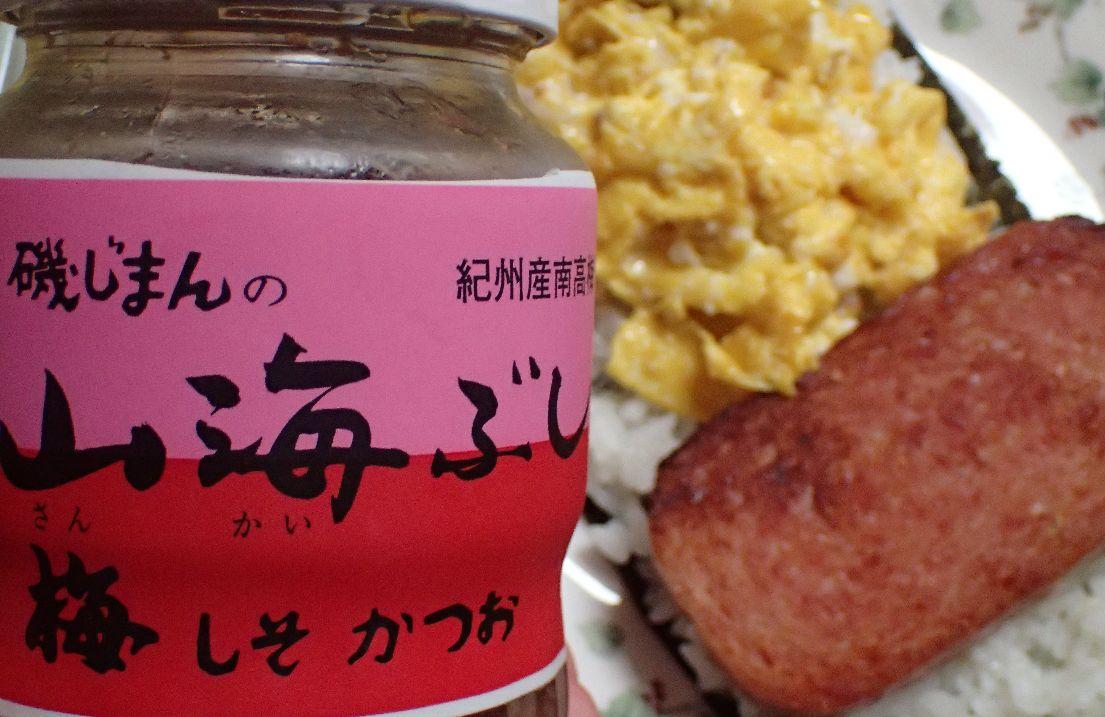 海苔(のり)に白米ご飯、スパム、卵焼きをのせ、隠し味に「山海ぶし」をソース代わりに使う