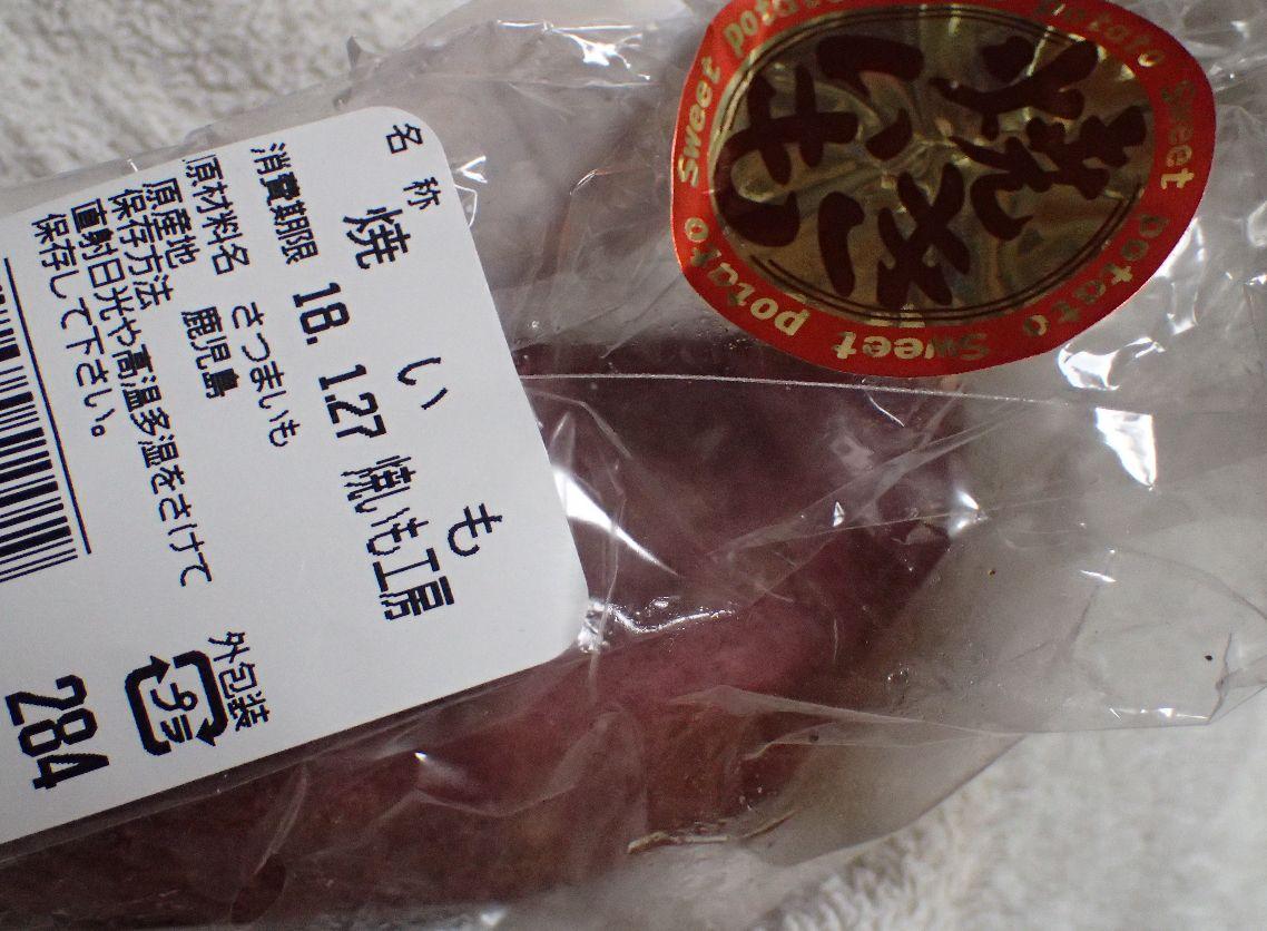 スーパーで買ってきた鹿児島県産の「焼きいも」