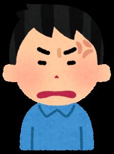 頭にカチンときて怒った表情