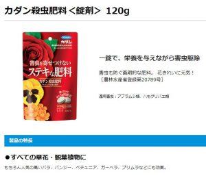 カダン殺虫肥料<錠剤> 120g|園芸用品|フマキラー製品情報サイト