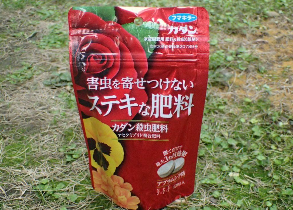 パッケージデザインが新しくなったカダン殺虫肥料