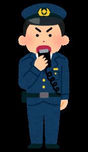 無線を使う警察官のイラスト(いらすとや)