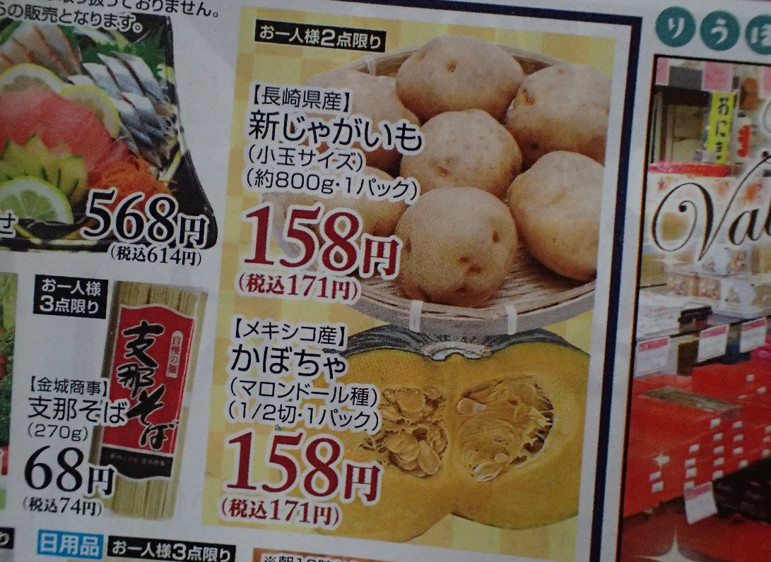 沖縄のスーパーりうぼうチラシ広告