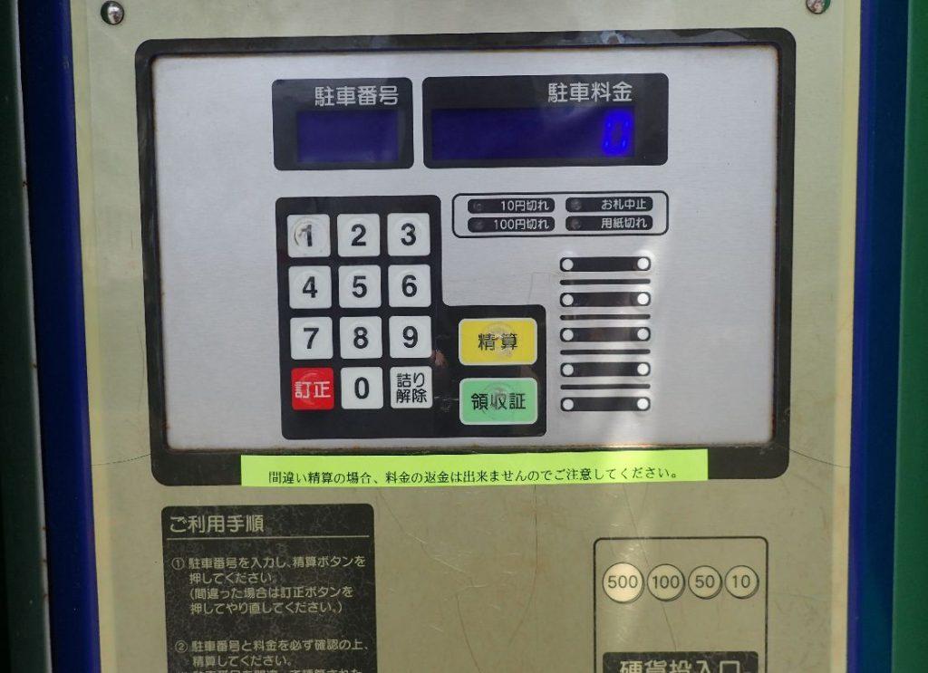 コインパーキングの精算機は間違えるても返金は不可能なので注意