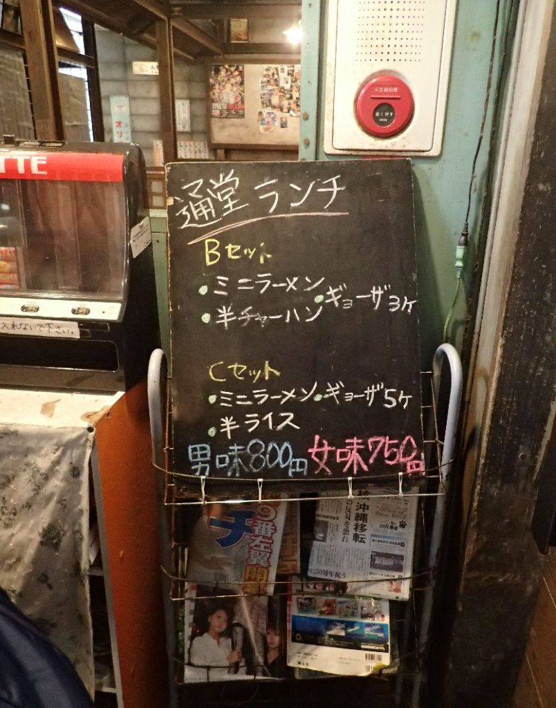 黒板に手書きで記されたオススメ料理のメニュー
