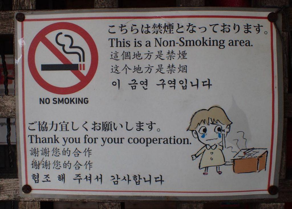 店内、及び入り口側は禁煙スペースとなっている