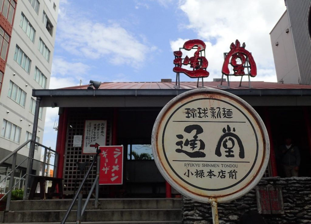 琉球新麺 通堂小禄本店前