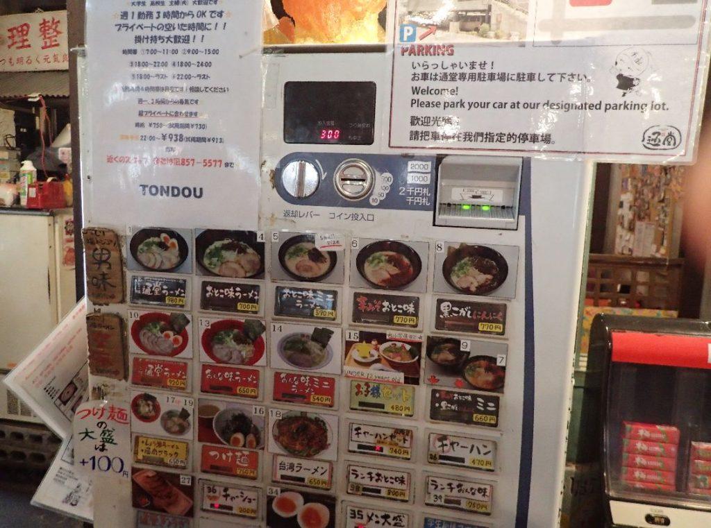 入り口近くに設置された食券機・券売機