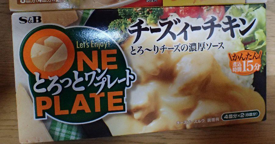 エスビー食品 とろっとワンプレート チーズィーチキン