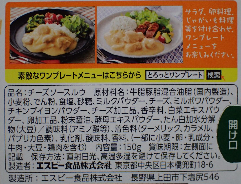 とろっとワンプレート見本レシピの写真