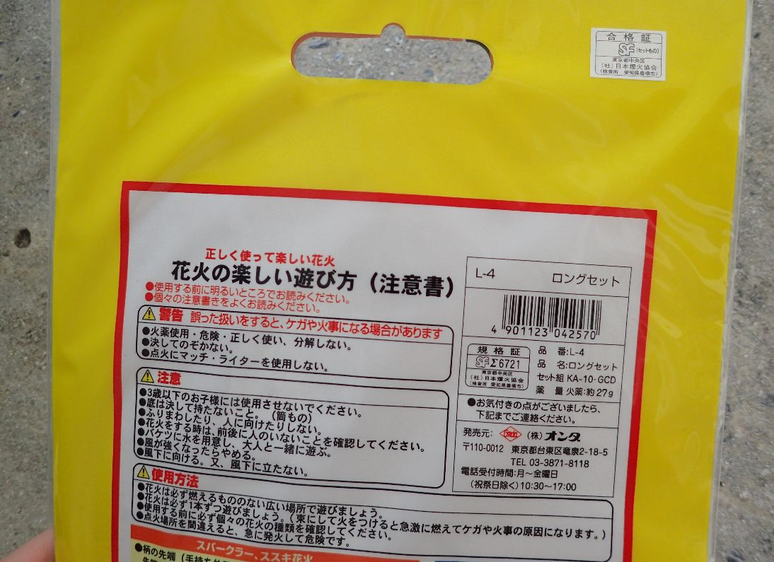 袋のどこにも賞味期限・使用期限が記されていない