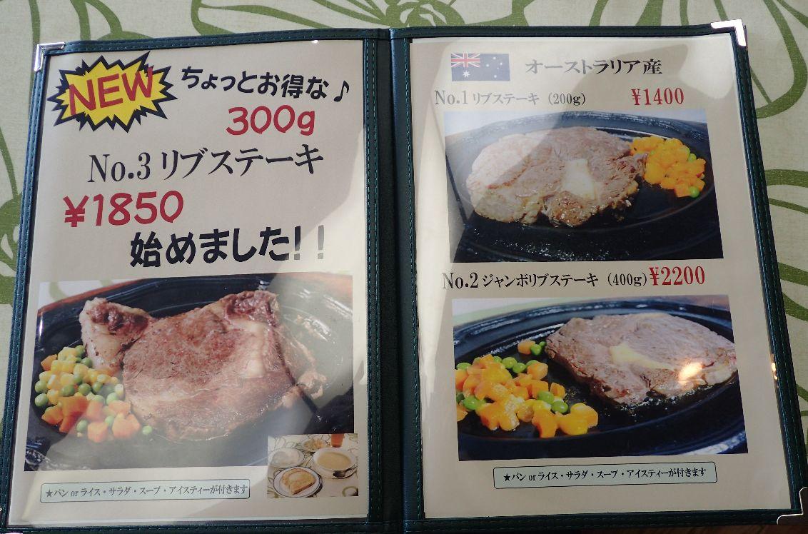 [メニュー表]オーストラリア産ステーキの写真
