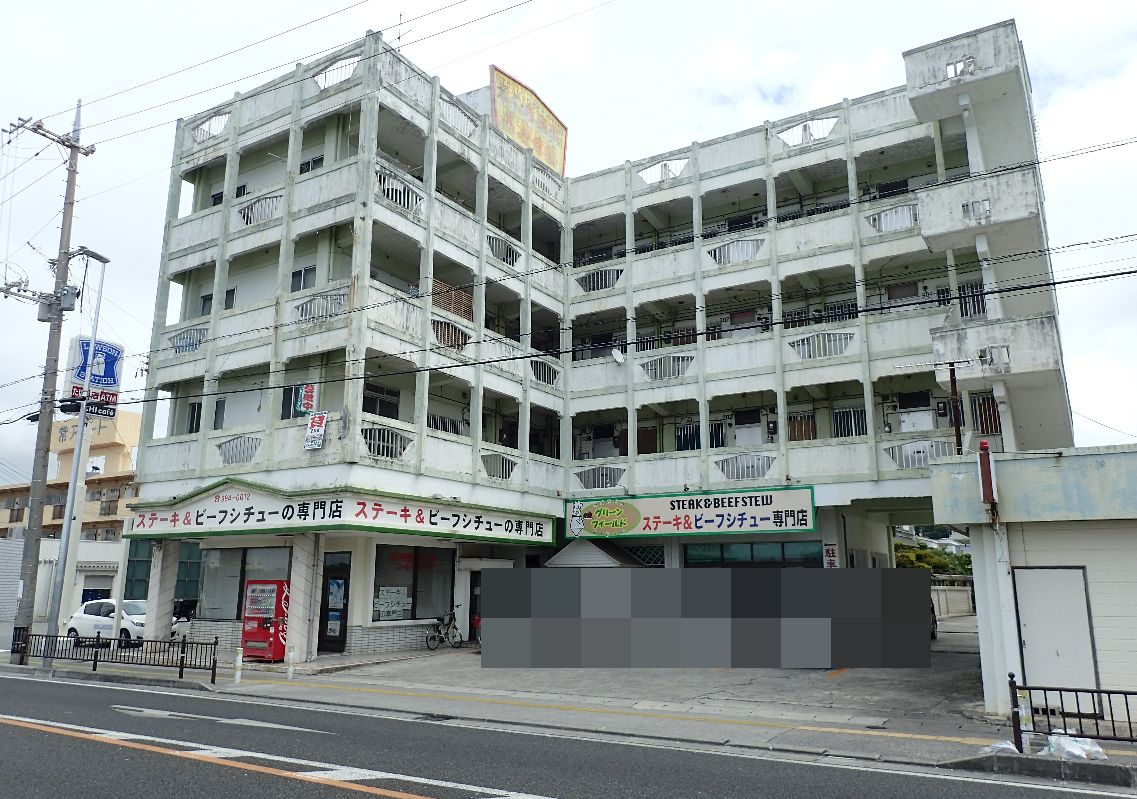 沖縄県糸満市の老舗ステーキ&ビーフシチュー専門店グリーンフィールド