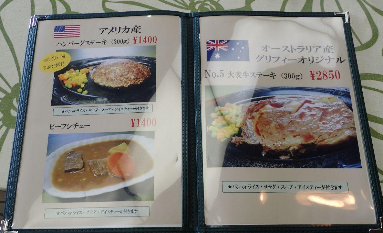 [メニュー表]ハンバーグステーキ、ビーフシチューの写真