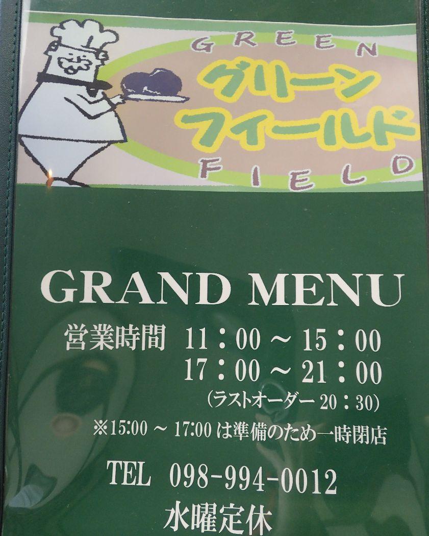 グリーンフィールドの料理メニュー表紙