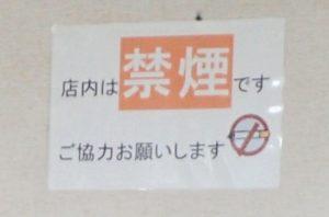 店内禁煙の貼り紙