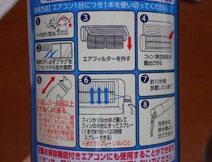 アース エアコン洗浄スプレー ※防カビ