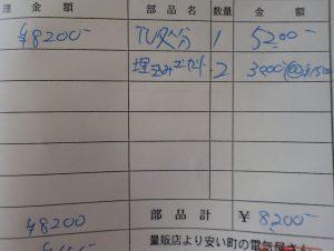 街の電気屋さんの領収書