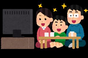 家族でテレビを視聴するイラスト(いらすとや)