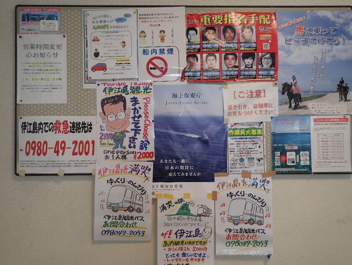 本部港内の掲示板には宿泊施設や行事イベントの告知案内、手書きのチラシが貼られていた