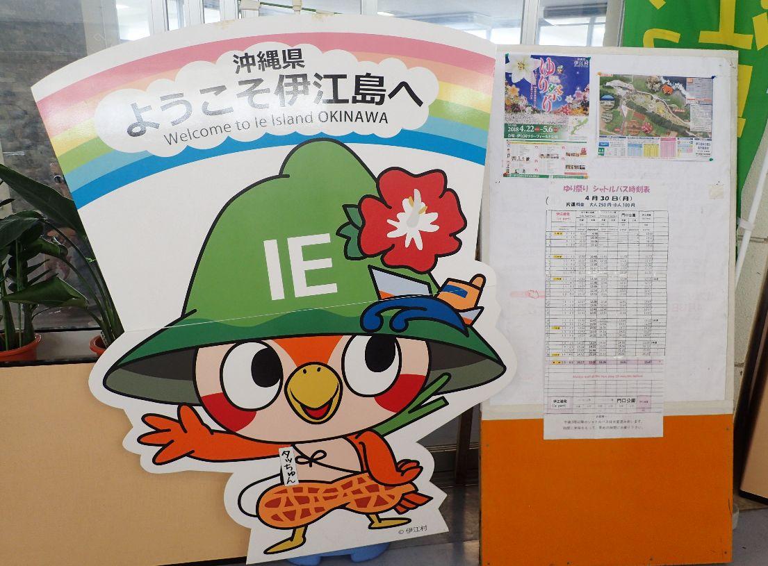 伊江島イメージキャラクター「タッちゅん」