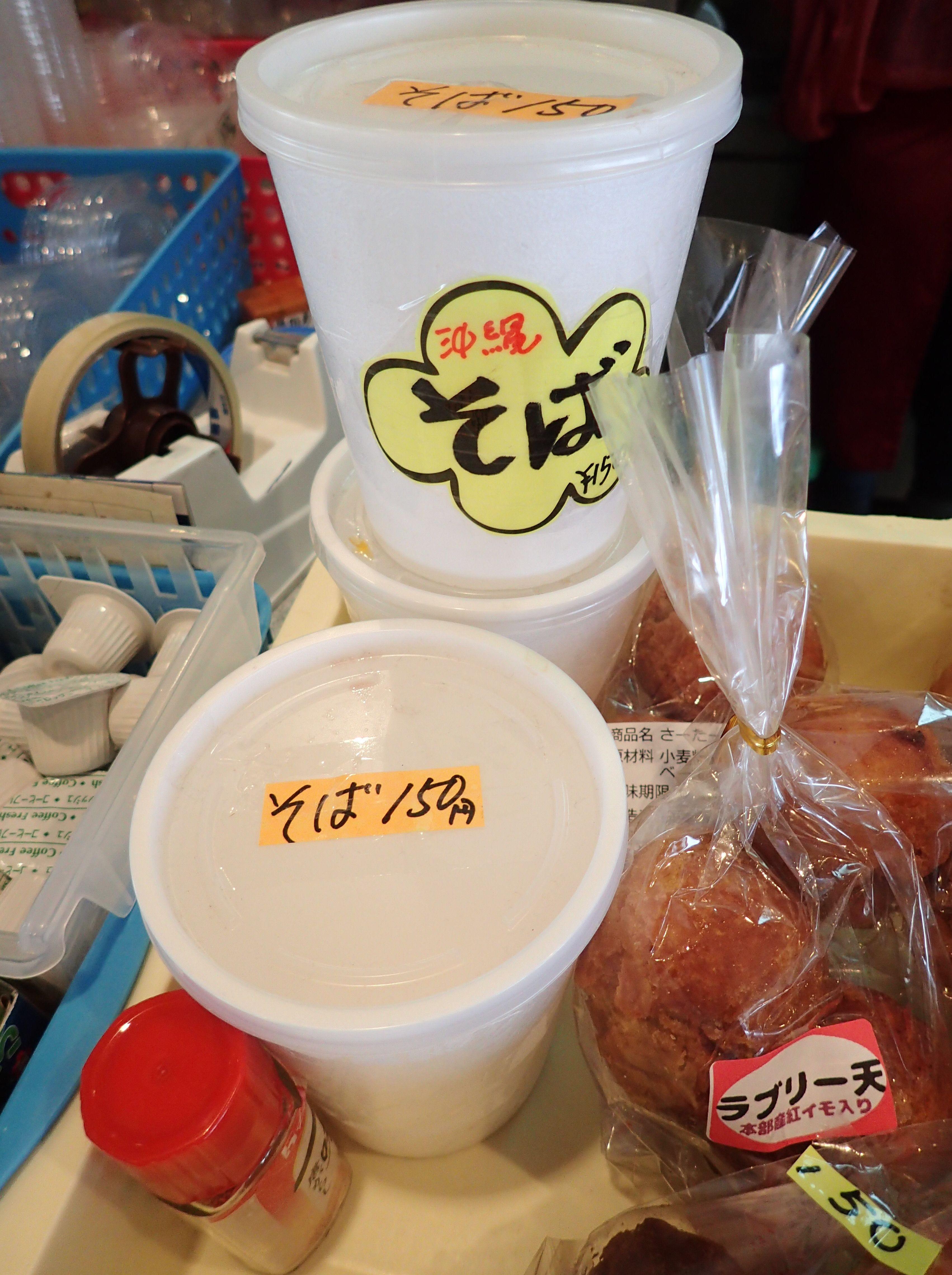 弁当屋さんでありそうなカップ入りの沖縄そば150円