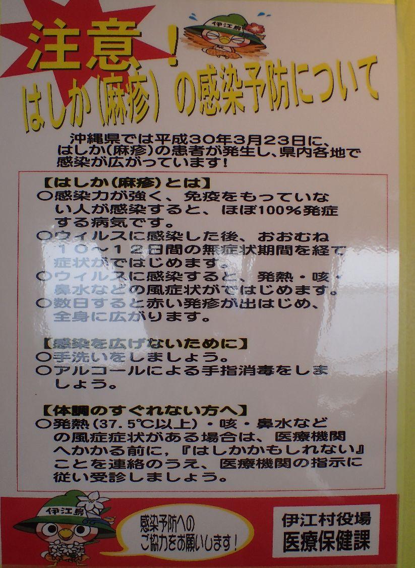 沖縄で流行っていた麻疹(麻しん・はしか)注意喚起貼り紙