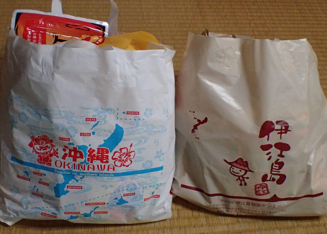 伊江島旅行のお土産袋