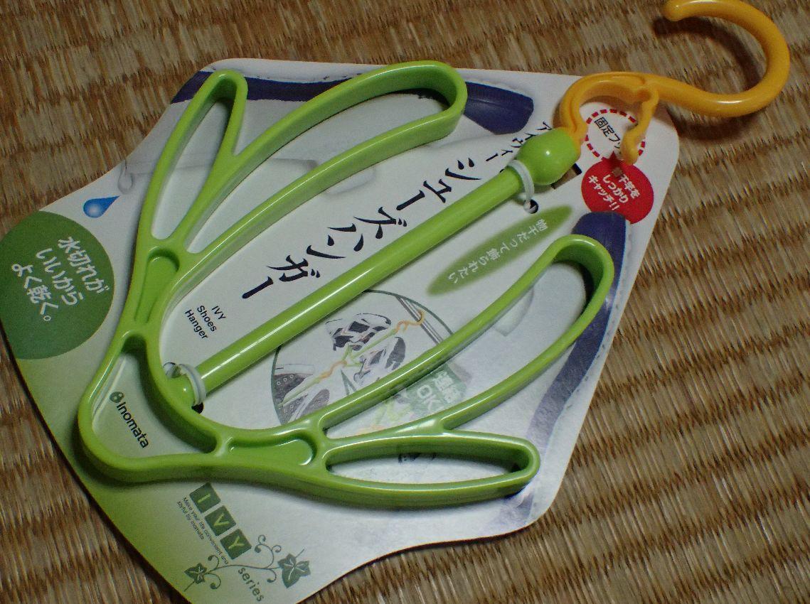 メイクマン店舗内の100円ショップのSeria(セリア)で購入した靴用シューズハンガー