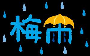 梅雨のロゴ