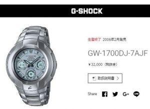 [生産終了]GW-1700DJ-7A商品ページ