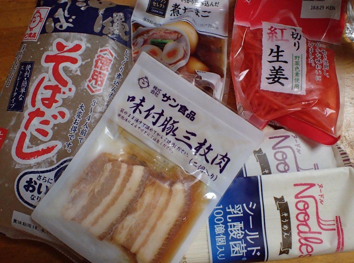 沖縄そばの材料:出汁スープ、三枚肉、紅生姜、煮玉子など