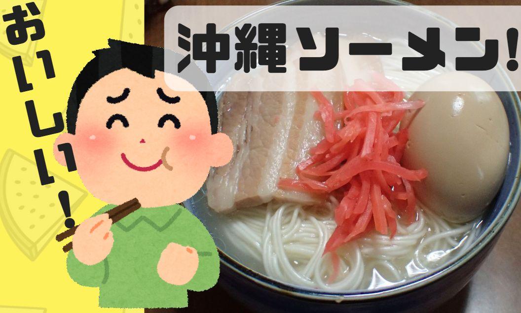 沖縄そば出汁スープで素麺(そうめん)を食べる!
