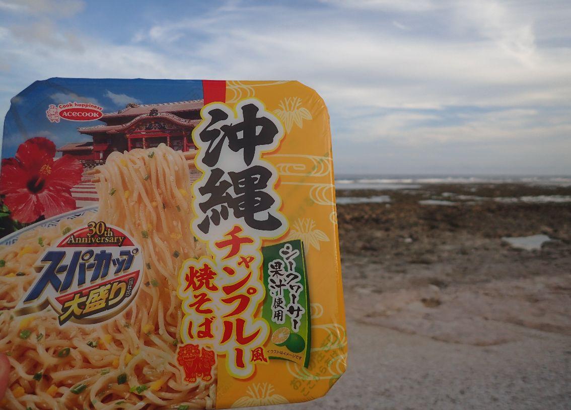 エースコック 沖縄チャンプルー焼きそば