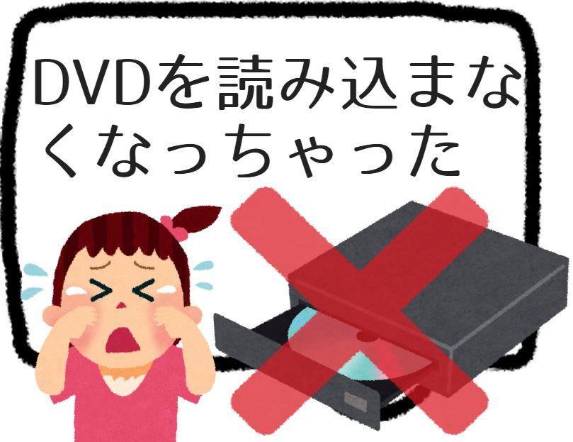 パソコンがCD・DVDを読み込まなくなっちゃった(泣)
