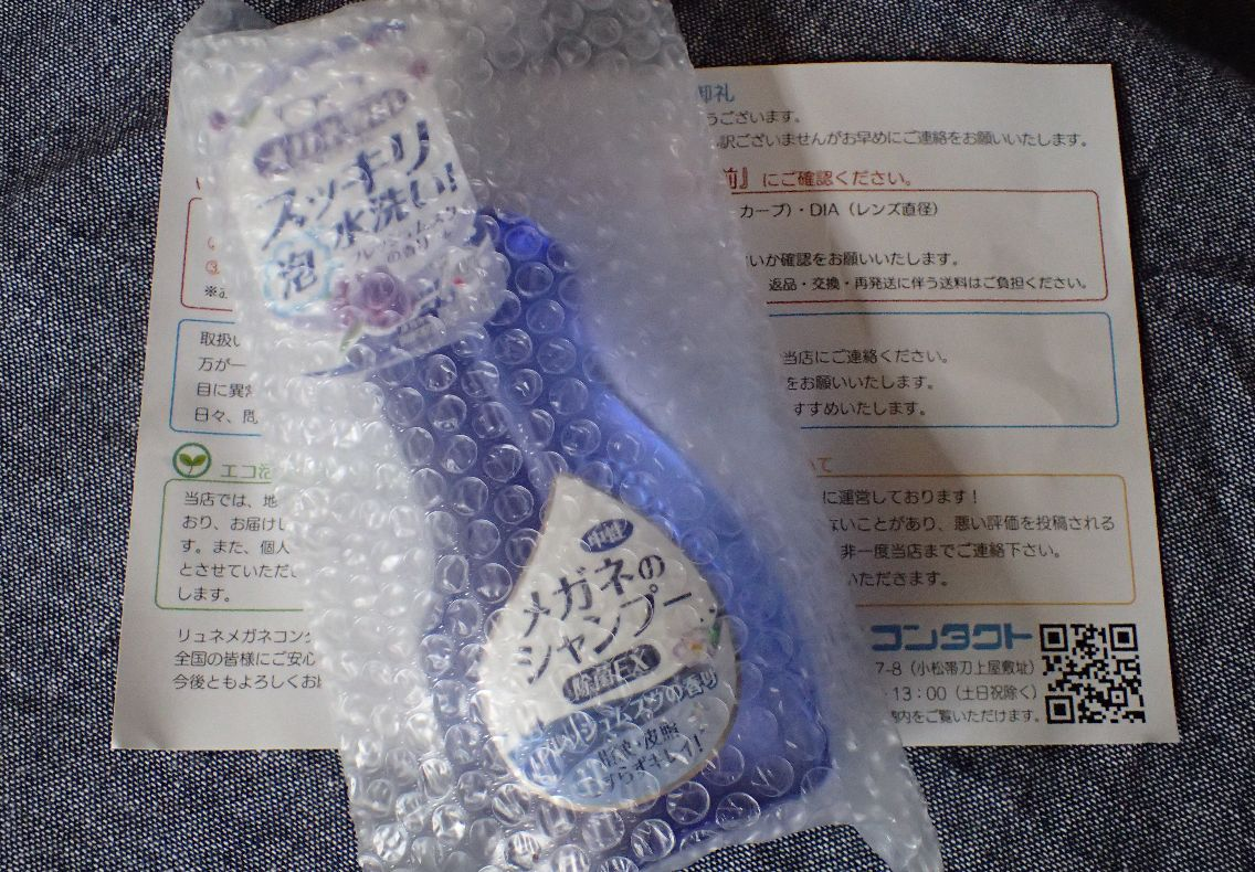 メガネのシャンプー 除菌EX フレッシュムスク