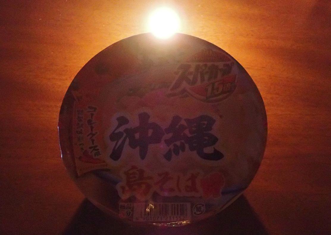 ロウソクに火を灯してカップ麺を食べる