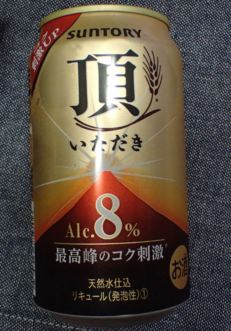 アルコール度数が8%と高いサントリーの頂(いただき)